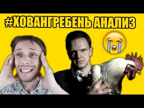 youtube video АНАЛИЗ #ХОВАНГРЕБЕНЬ (ДИСС НА ХОВАНСКОГО) to 3GP conversion