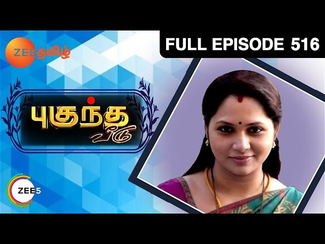 Pugundha Veedu - Episode 516 - April 24, 2014