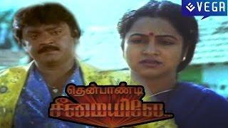 Thenpandi Seemayile Tamil Full Movie : Vijayakanth And