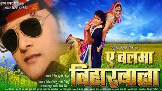 बलमा बिहारवाला A Balma Bihar Wala Bhohpuri Film 2014