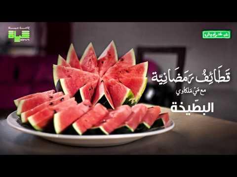 قطائف رمضان: البطيخة