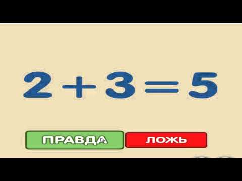 Правда или ложь? Развивающее видео для детей