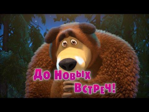 Máša a medvěd 52 - Až příště
