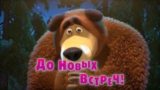 Máša a medveď  52 - Až nabudúce