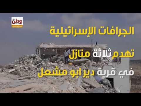 """"""" البلدوزر"""" عاد من دير ابو مشعل مهزوما..."""