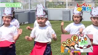 第1回:2017年7月2日(日)放送 中泉保育園/こうのとり保育園/磐田北幼稚園