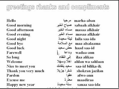 Greetings, thanks and compliments in Arabic - YouTube | 480 x 360 jpeg 23kB