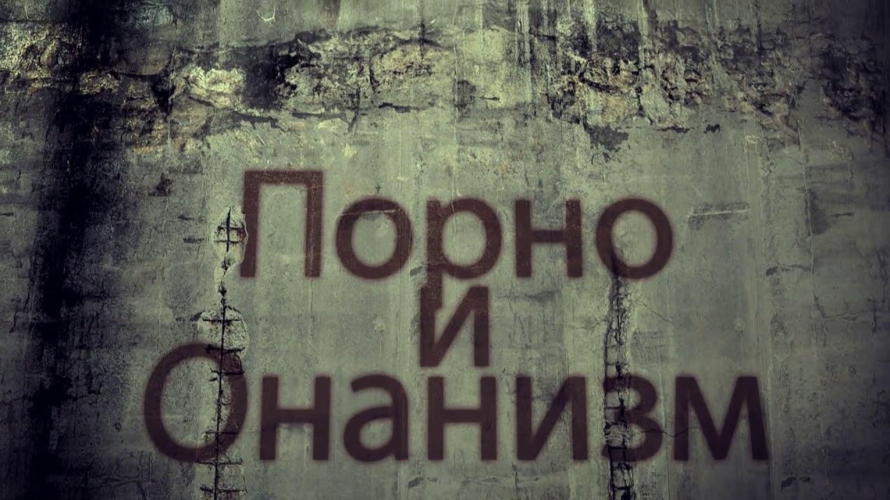 istoshenie-ot-onanizma
