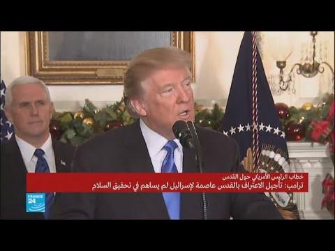 فيديو الصدمة :ترامب يعترف بأن القدس عاصمة لإسرائيل