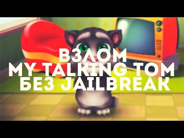 Взлом 1 Как взламывать игры в BlueStacks+Взлом My Talking Tom.