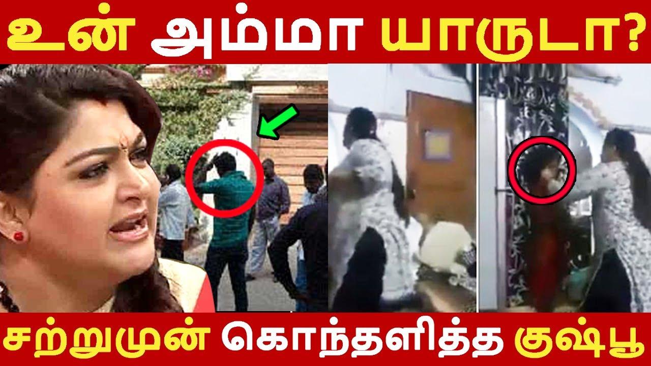 உன் அம்மா யாருடா? சற்றுமுன் கொந்தளித்த குஷ்பூ Tamil News | Latest News | Viral