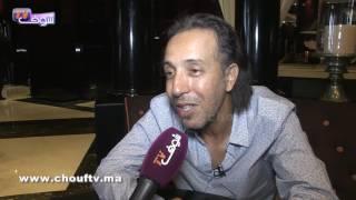 بالفيديو..سعيد موسكير لشوف تيفي:مكنتش غادي نشارك فمهرجان البيضاء حتى الآخر لحظة |