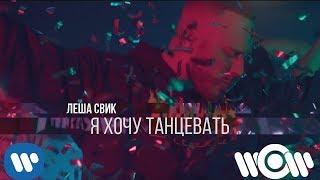 Леша Свик – Я хочу танцевать Скачать клип, смотреть клип, скачать песню