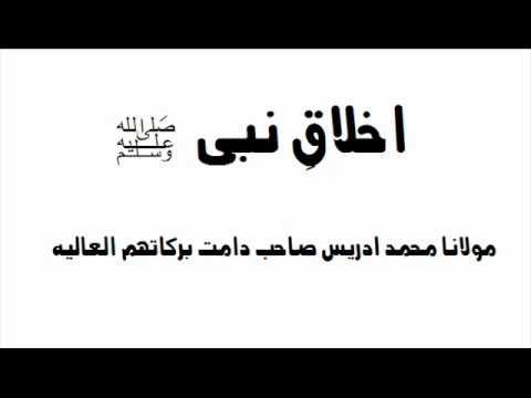 PASHTO BAYAN AKHLAQ E NABI S A W BY  MULANA MOHAMMAD IDREES SAHIB D B A