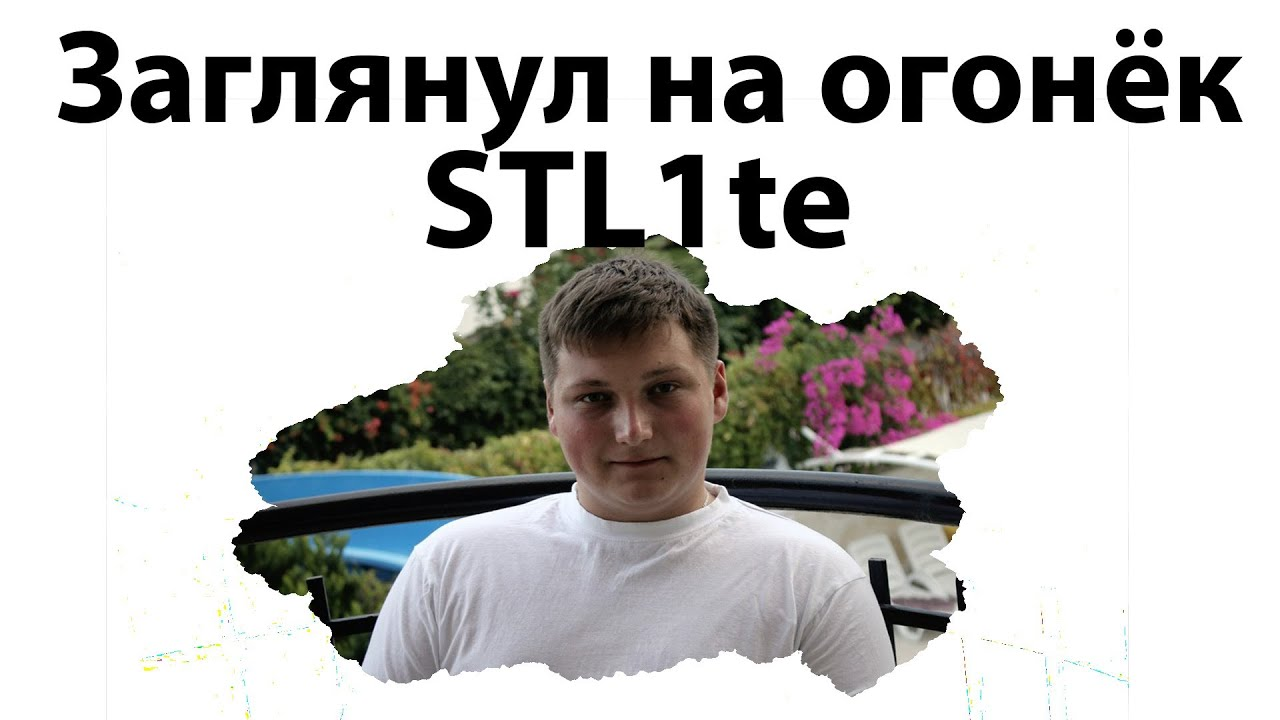 Заглянул на огонёк - Кирилл Малышев STL1te