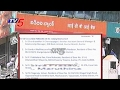 Rs 122 Crores Scam Exposed In Guntur IDBI Bank..