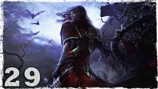 Castlevania Lords of Shadow. Серия 29 - Битва с... [ФИНАЛ]