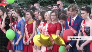 Выпускной-2017 в Рубежном