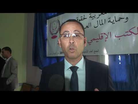 كلمة رئيس المكتب الإقليمي للمنظمة المغربية لحقوق الإنسان و حماية المال العام بعمالة المحمدية بعد تأسيس المكتب المحلي