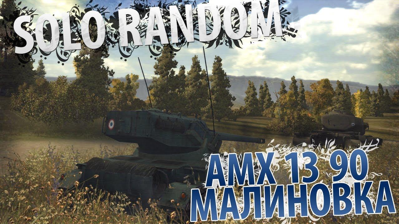 Подкустовый выползень  [Vol. 2] (AMX 13 90 - Малиновка)