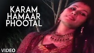 Karam Hamaar (Full Video) Latest Bhojpuri Item Song By