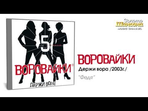 Смотреть клип Воровайки - Федя