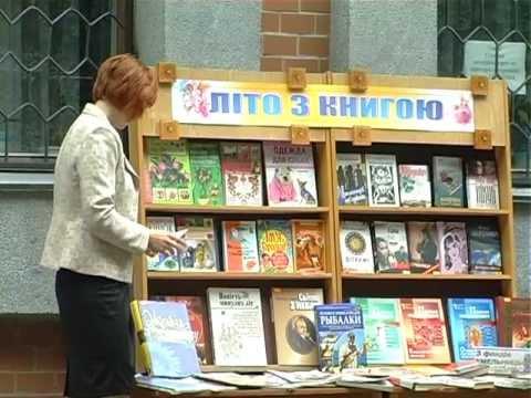 Літо з книгою у центральній бібліотеці