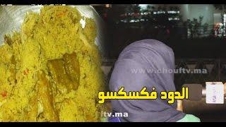 بنات خيرية الدار البيضاء..عطاونا الدود فكسكسو و هاشنو وقع لينا فالسبيطار(فيديو صادم) |