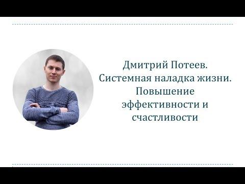 Дмитрий Потеев - системная наладка жизни, повышение эффективности и счастливости