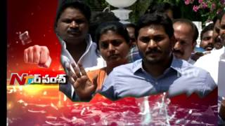 Watch: YS Jagan Strong Punch to AP CM Chandrababu..