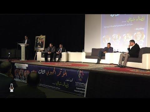 تقرير الجلسة العامة للمؤتمر الجهوي للشبيبة بجهة طنجة تطوان الحسيمة