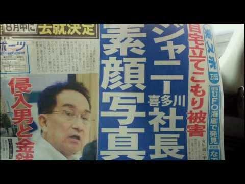 ジャニー喜多川の顔写真 ・ジャニーズ事務所社長 「逆らうとデビューできない拒絶不能な状態に乗じ、