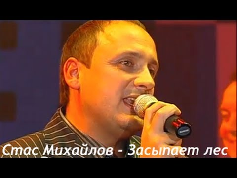 Смотреть клип Стас Михайлов - Засыпает лес