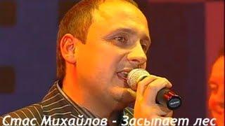 Стас Михайлов - Засыпает лес