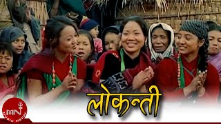 Lokanti (Modyalni ) Full Length Nepali Movie With English