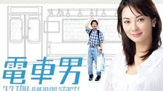 DENSHA OTOKO 電車男 , The Train Man OPENING DENSHA OTOKO view on youtube.com tube online.