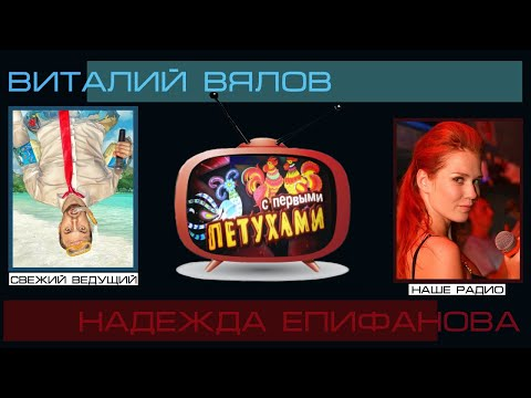 Шоу с первыми петухами (МТВ) 13.12.12