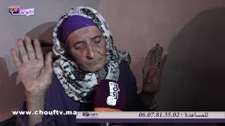 في قلب المغرب العميق..مُـسنة و راجلها الكفيف عايشين فبراكة و حكم عليهم صاحب الأرض بالإفراغ   |   حالة خاصة