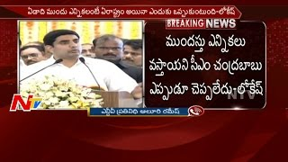 One Nation One Election : Nara Lokesh Sensational Comment..