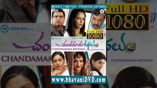 Chandamama Kathalu| 2014| Telugu Full Movie| Full HD