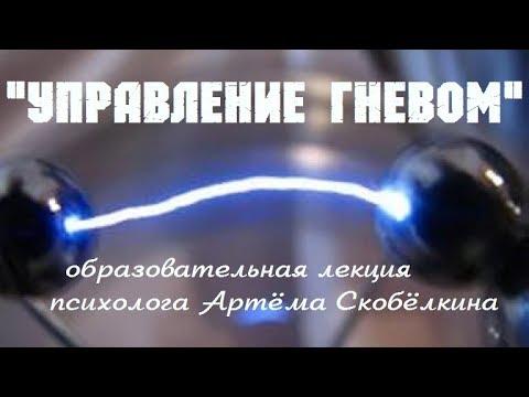 Управление гневом. Лекция психолога Артёма Скобёлкина