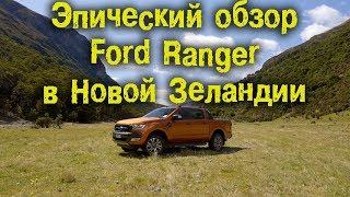 Эпический обзор Ford Ranger в Новой Зеландии . Mighty Car Mods на русском
