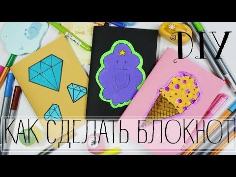 Как украсить тетрадь своими руками в школу легкий способ 379