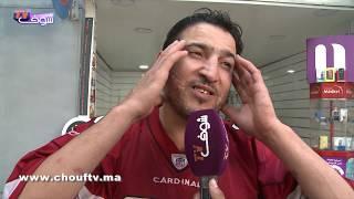 نسولو الناس:شنو ناقصك فحياتك؟؟أجوبة مثيرة و طريفة للمغاربة   |   نسولو الناس