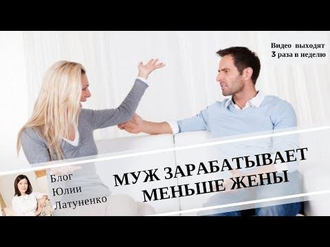 Что делать, если муж зарабатывает меньше, чем жена?