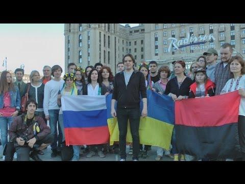Обращение москвичей к украинцам