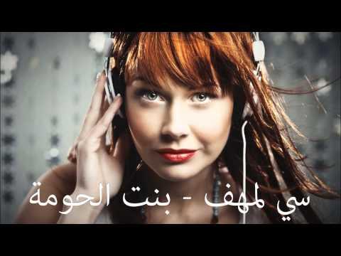 image vidéo Si Lemhaf - Bent El7ouma