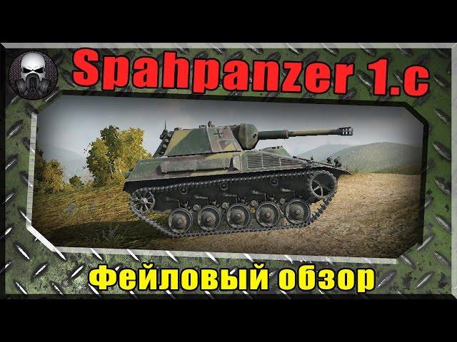 Обзор легкого танка Spahpanzer SP 1 C от dmitryamba в WoT (0.9.9)