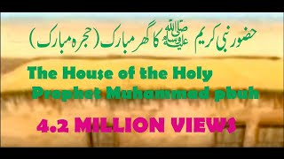 The House of the Holy Prophet Muhammad pbuh-MAROOF PEER.mp4