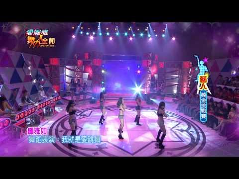 Xem Video Clip 20130505 舞力全開-第35集【藝人獎金挑戰賽
